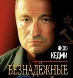 Яков Кедми Безнадежные войны