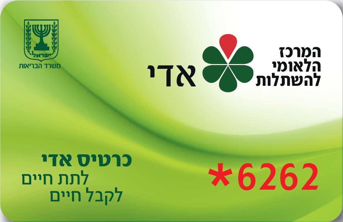 Донор органов в Израиле