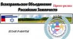 Всеросийское объединение российских землячеств