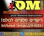 Студия танцев в Крайот