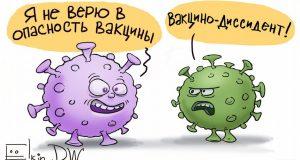 DW Боится ли коронавирус вакцины