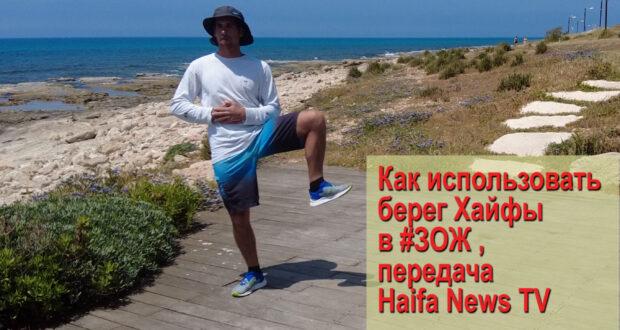 Всё про #ЗОЖ помощь от боли в передаче Haifa News TV